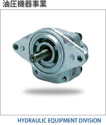 油圧機器事業